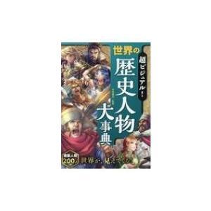 超ビジュアル!世界の歴史人物大事典 / 仲林義浩  〔本〕|hmv
