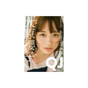 クイック・ジャパン Vol.133 / クイッ...の関連商品4