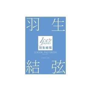 羽生結弦SEASON PHOTOBOOK 2016‐2017 / 羽生結弦  〔本〕