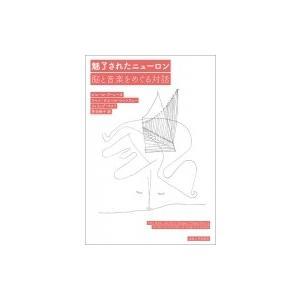 発売日:2017年08月 / ジャンル:アート・エンタメ / フォーマット:本 / 出版社:法政大学...