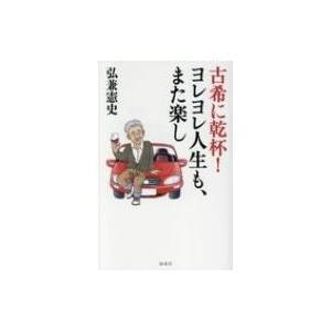 発売日:2017年07月 / ジャンル:文芸 / フォーマット:本 / 出版社:海竜社 / 発売国:...