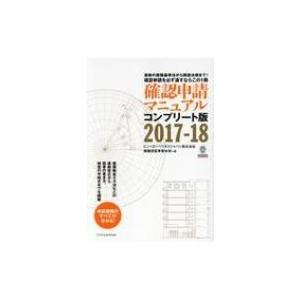 確認申請マニュアル コンプリート版 2017‐18 / ビューローベリタスジャパン株式会社建築認証事業本部  〔本|hmv
