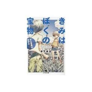 きみはぼくの宝物 史上最悪の夏休み 幻冬舎文庫 / 木下半太  〔文庫〕