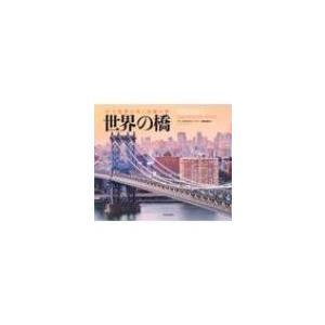 世界の橋 巨大建築の美と技術の粋 / マーカス・ビニー  〔本〕 hmv
