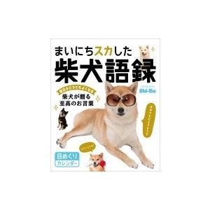 発売日:2017年09月 / ジャンル:実用・ホビー / フォーマット:本 / 出版社:辰巳出版 /...