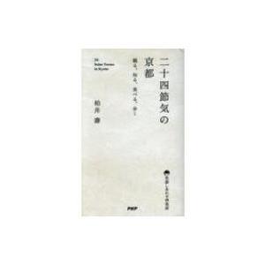 二十四節気の京都 京都しあわせ倶楽部 / 柏井壽  〔本〕...