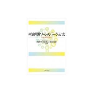 発売日:2017年07月 / ジャンル:社会・政治 / フォーマット:本 / 出版社:ミネルヴァ書房...