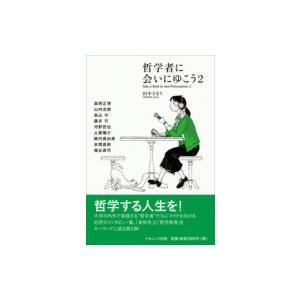 哲学者に会いにゆこう 2 / 田中さをり  〔本〕|hmv