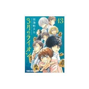 3月のライオン 13 ヤングアニマルコミックス...の関連商品5