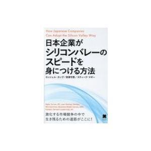 発売日:2017年07月 / ジャンル:ビジネス・経済 / フォーマット:本 / 出版社:クロスメデ...