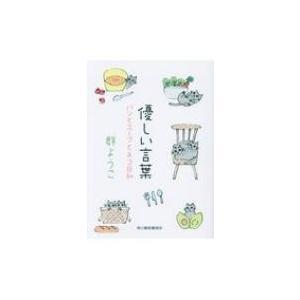 発売日:2017年07月 / ジャンル:文芸 / フォーマット:文庫 / 出版社:角川春樹事務所 /...