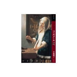 もっと知りたいフェルメール 生涯と作品 アート・ビギナーズ・コレクション / 小林?子  〔本〕|hmv