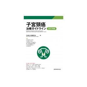 子宮頸癌治療ガイドライン 2017年版 / 日本婦人科腫瘍学会  〔本〕|hmv