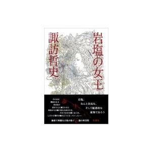 発売日:2017年08月 / ジャンル:文芸 / フォーマット:本 / 出版社:新潮社 / 発売国:...