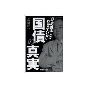 99%の日本人がわかっていない国債の真実 / 高橋洋一 (経済学者)  〔本〕 hmv