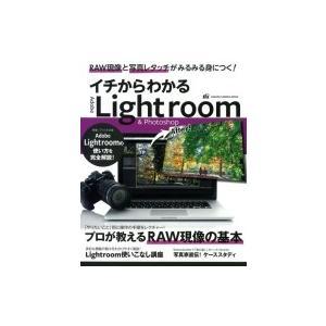 イチからわかるLightroom  &  Photoshop 学研カメラムック / デジキャパ!編集...