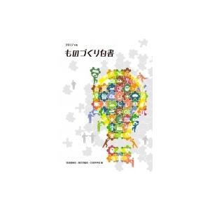 ものづくり白書 2017年版 / 経済産業省  〔本〕|hmv