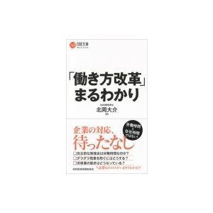 発売日:2017年07月 / ジャンル:ビジネス・経済 / フォーマット:新書 / 出版社:日本経済...