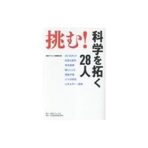 挑む!科学を拓く28人 / 日経サイエンス編集部  〔本〕|hmv