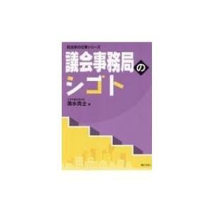 議会事務局のシゴト 自治体の仕事シリーズ / 清水克士  〔本〕