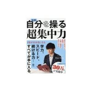 発売日:2017年07月 / ジャンル:社会・政治 / フォーマット:本 / 出版社:かんき出版 /...