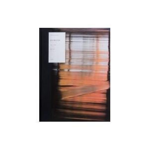 発売日:2017年07月 / ジャンル:建築・理工 / フォーマット:全集・双書 / 出版社:mil...