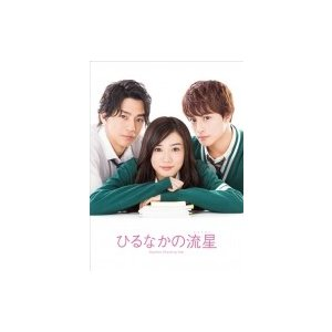 ひるなかの流星 Blu-rayスペシャル エディション 〔BLU-RAY DISC〕