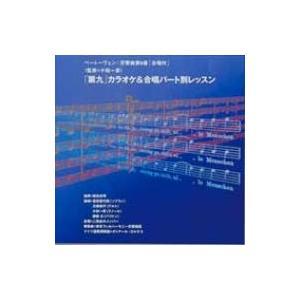 Beethoven ベートーヴェン / (カラオケ)sym.9:  尾高忠明/東京 Po 国内盤 〔CD〕 hmv