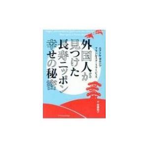 外国人が見つけた長寿ニッポン幸せの秘密 / エクトル・ガルシア  〔本〕