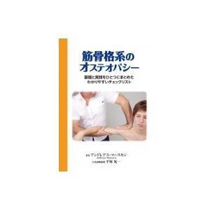 筋骨格系のオステオパシー 基礎と実践をひとつにまとめたわかりやすいチェックリスト / ガイアブックス...