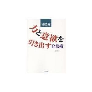 発売日:2017年08月 / ジャンル:社会・政治 / フォーマット:本 / 出版社:中央法規出版 ...