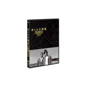 『ぼくらの勇気 未満都市2017』DVD 〔DVD〕の関連商品4