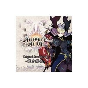 ゲーム ミュージック  / アライアンス・アライブ オリジナルサウンドトラック -武力調停- 国内盤 〔CD〕|hmv