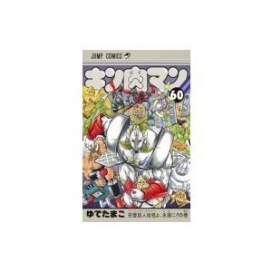 キン肉マン 60 ジャンプコミックス / ゆでた...の商品画像