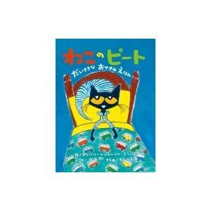 発売日:2017年09月 / ジャンル:文芸 / フォーマット:絵本 / 出版社:ひさかたチャイルド...