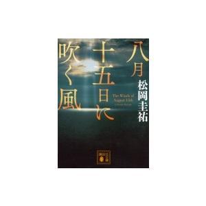 八月十五日に吹く風 講談社文庫 / 松岡圭祐 ...の関連商品3