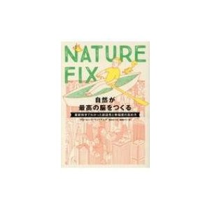 NATURE FIX 自然が最高の脳をつくる 最新科学でわかった創造性と幸福感の高め方 / フローレ...