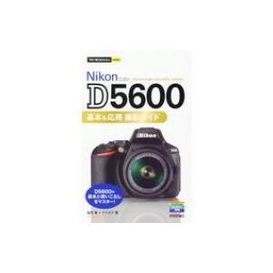 Nikon D5600基本 & 応用撮影ガイド 今すぐ使えるかんたんmini / 塩見徹  〔本〕