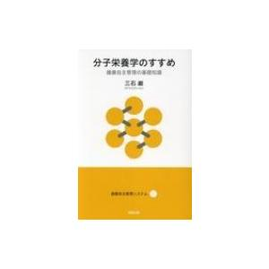 分子栄養学のすすめ 健康自主管理の基礎知識 健康自主管理システム / 三石巌  〔本〕