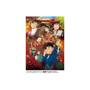 劇場版 名探偵コナン から紅の恋歌(ラブレター)...の商品画像