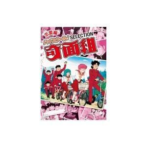 ハイスクール!奇面組 セレクション 恋愛編  〔DVD〕|hmv