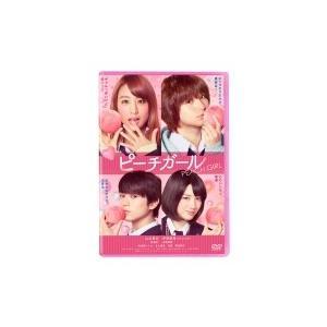 ピーチガール 〔DVD〕