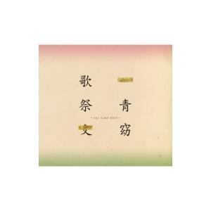 一青窈 ヒトトヨウ / 歌祭文  〜ALL TIME BEST〜  〔CD〕|hmv