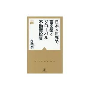 発売日:2017年07月 / ジャンル:ビジネス・経済 / フォーマット:新書 / 出版社:幻冬舎メ...