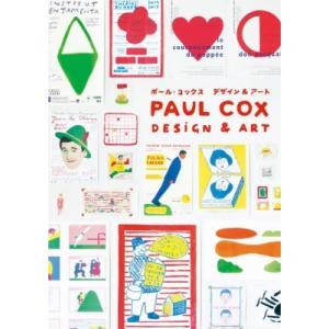 ポール・コックス デザイン & アート / ポール・コックス  〔本〕|hmv