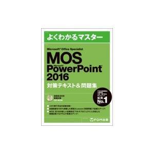 Microsoft Office Specialist PowerPoint 2016 対策テキスト...