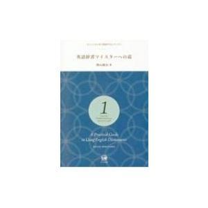 英語辞書マイスターへの道 ちょっとまじめに英語を学ぶシリーズ / 関山健治  〔本〕|hmv