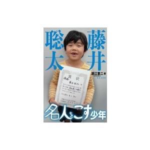 藤井聡太 名人を越す少年 / 津江章二  〔本〕...