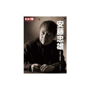 安藤忠雄 建築がいま、できること 日本のこころ / 別冊太陽編集部  〔ムック〕|hmv