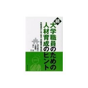 発売日:2017年09月 / ジャンル:語学・教育・辞書 / フォーマット:本 / 出版社:関西学院...